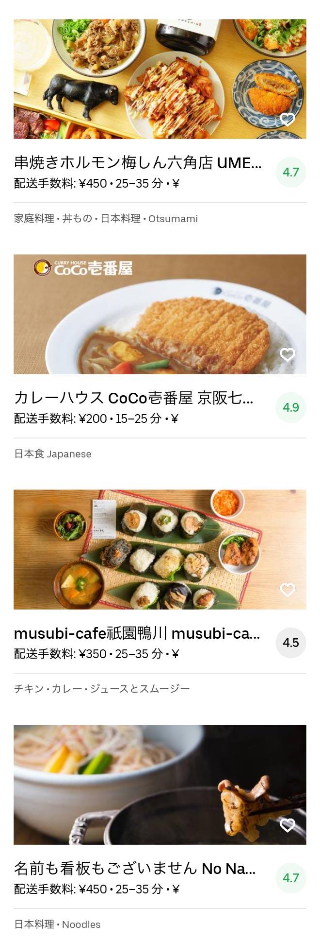 Kyoto fushimiinari menu 2005 08