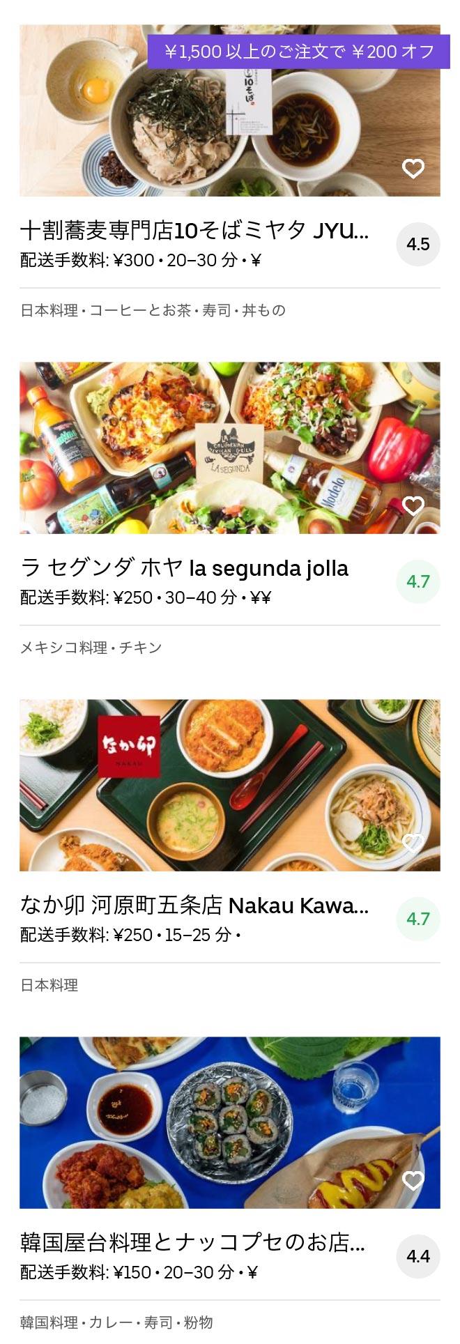 Kyoto fushimiinari menu 2005 09