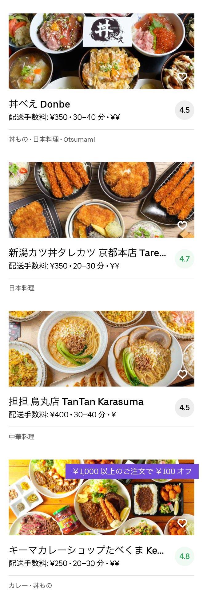 Kyoto fushimiinari menu 2005 10