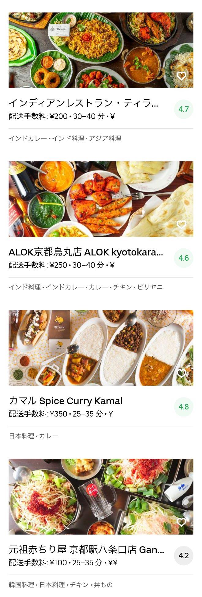 Kyoto fushimiinari menu 2005 12