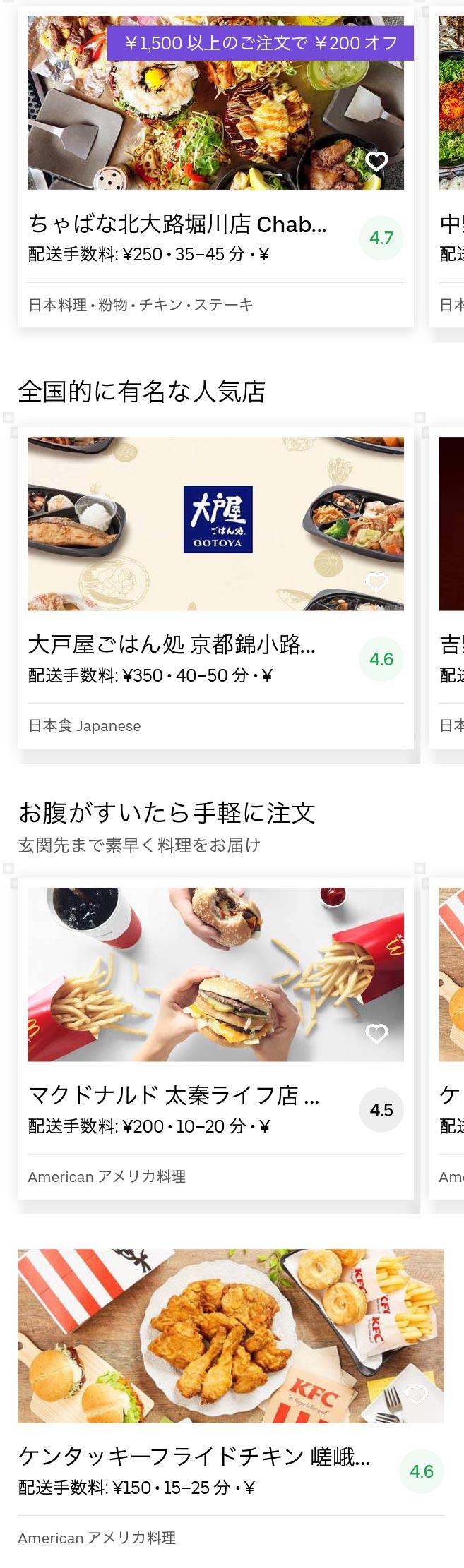 Kyoto hanazono menu 2005 01