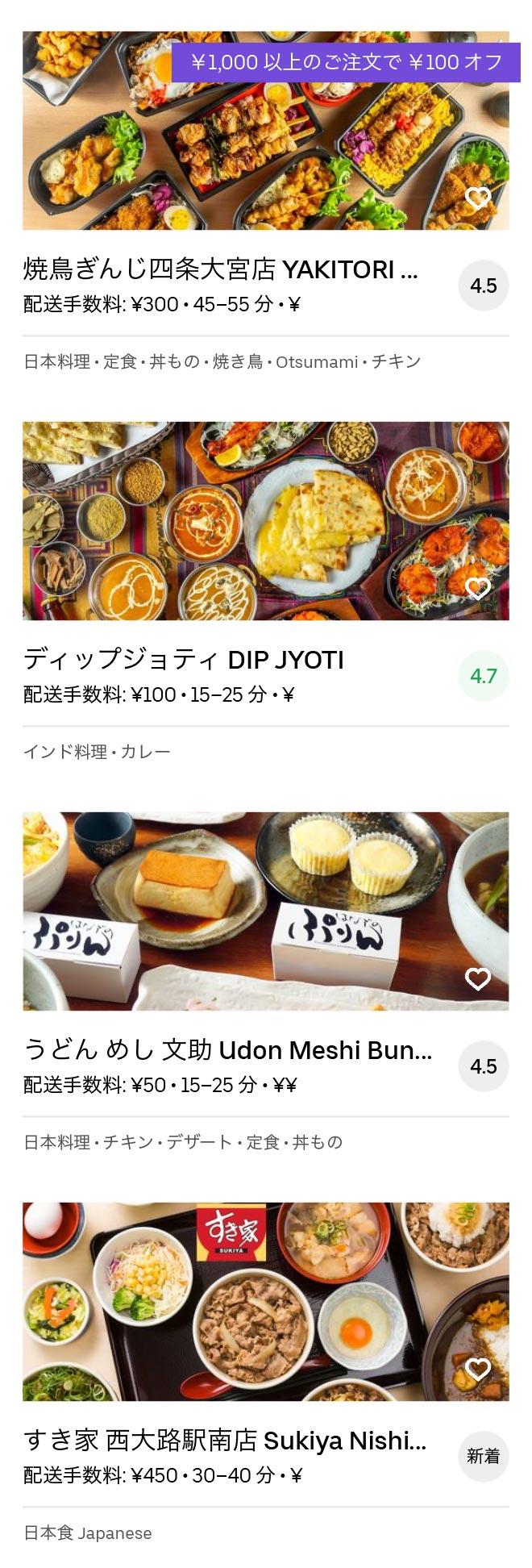 Kyoto hanazono menu 2005 04