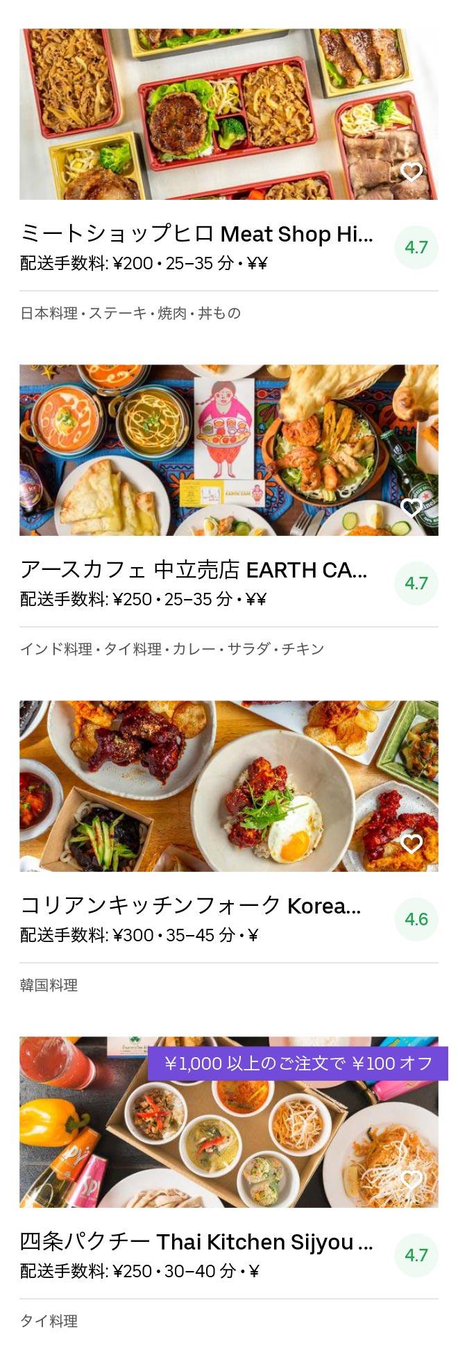 Kyoto hanazono menu 2005 05