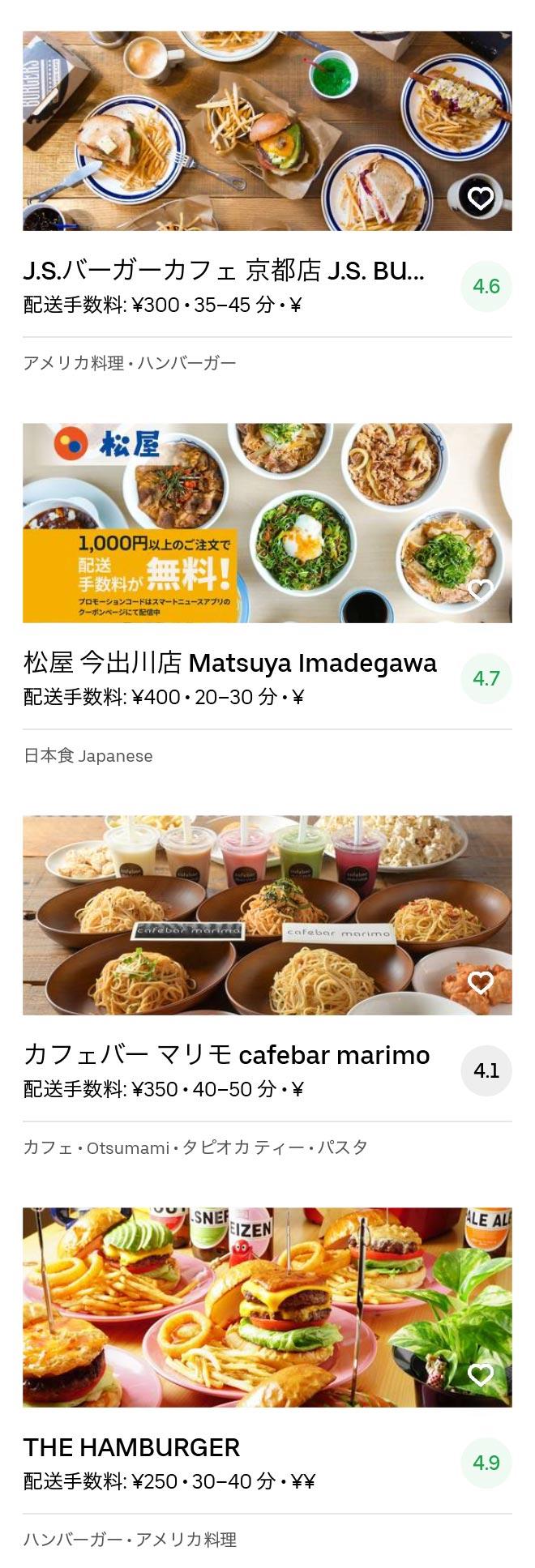 Kyoto hanazono menu 2005 06