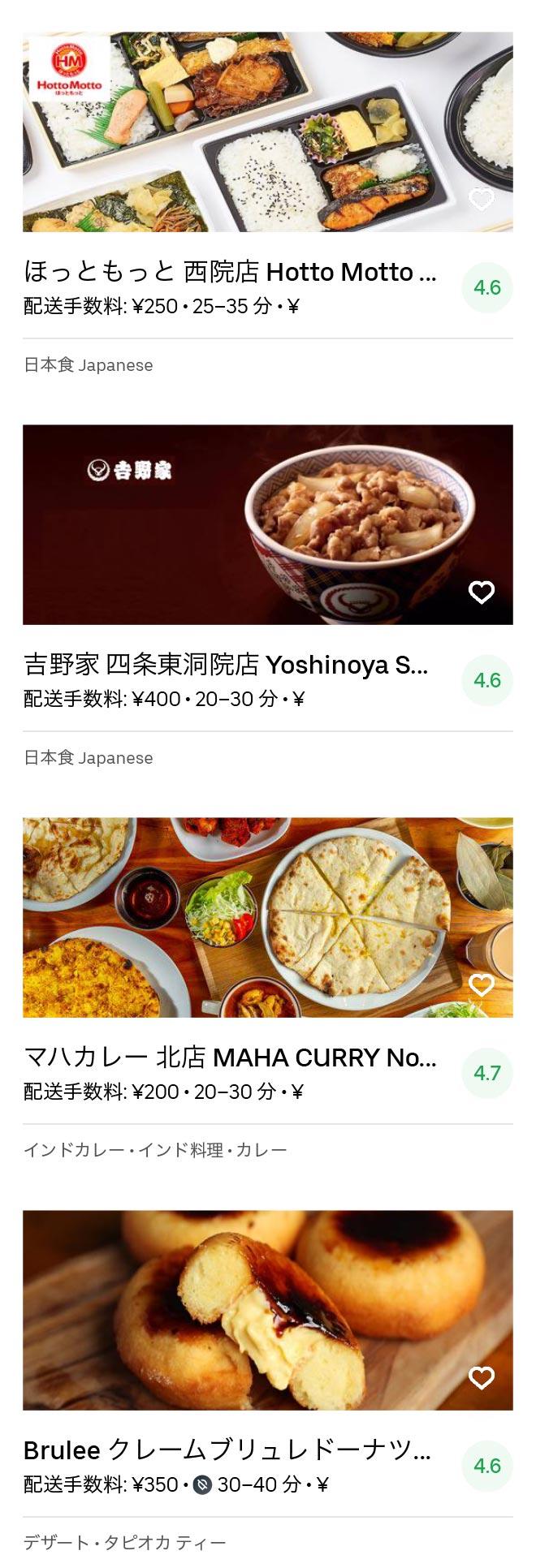 Kyoto hanazono menu 2005 07