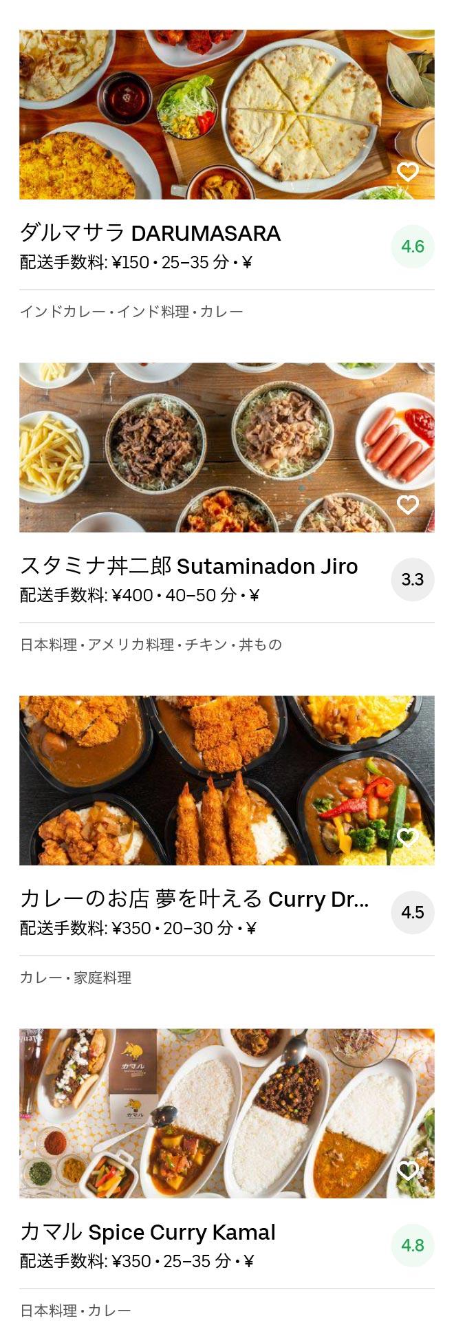 Kyoto hanazono menu 2005 08