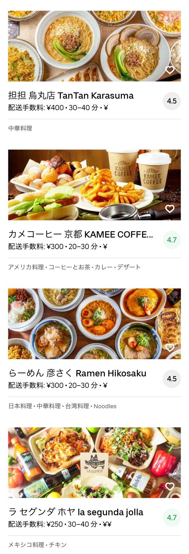 Kyoto hanazono menu 2005 09
