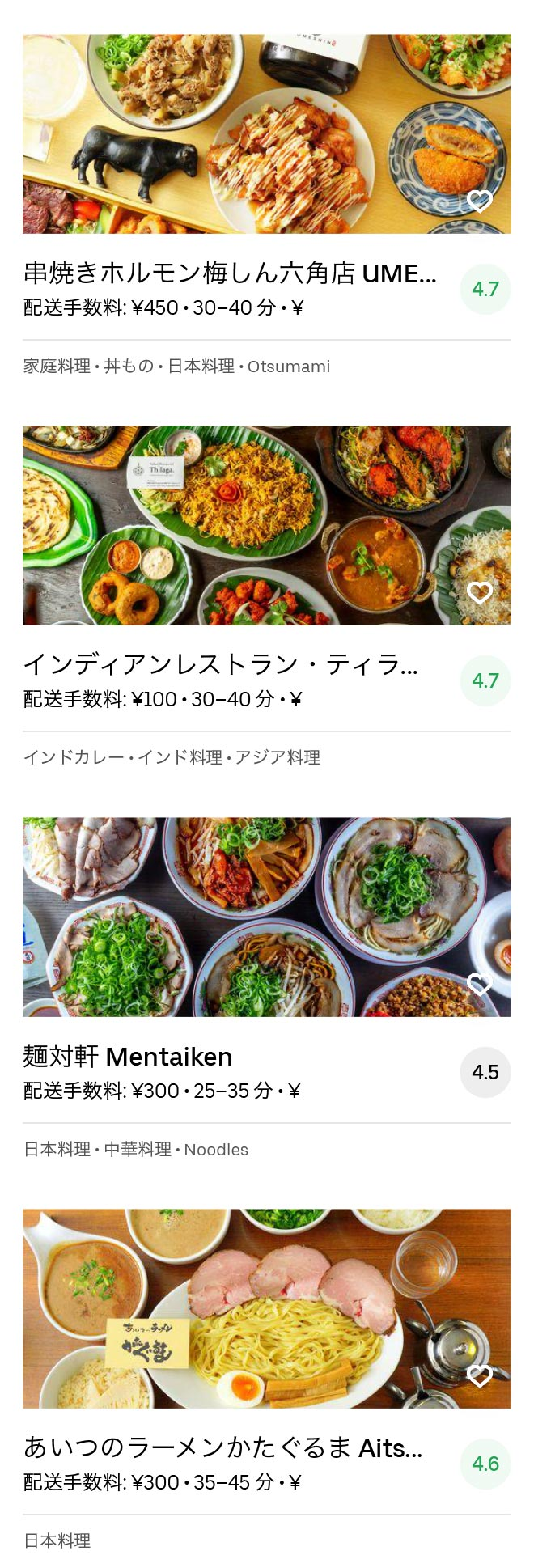 Kyoto hanazono menu 2005 10