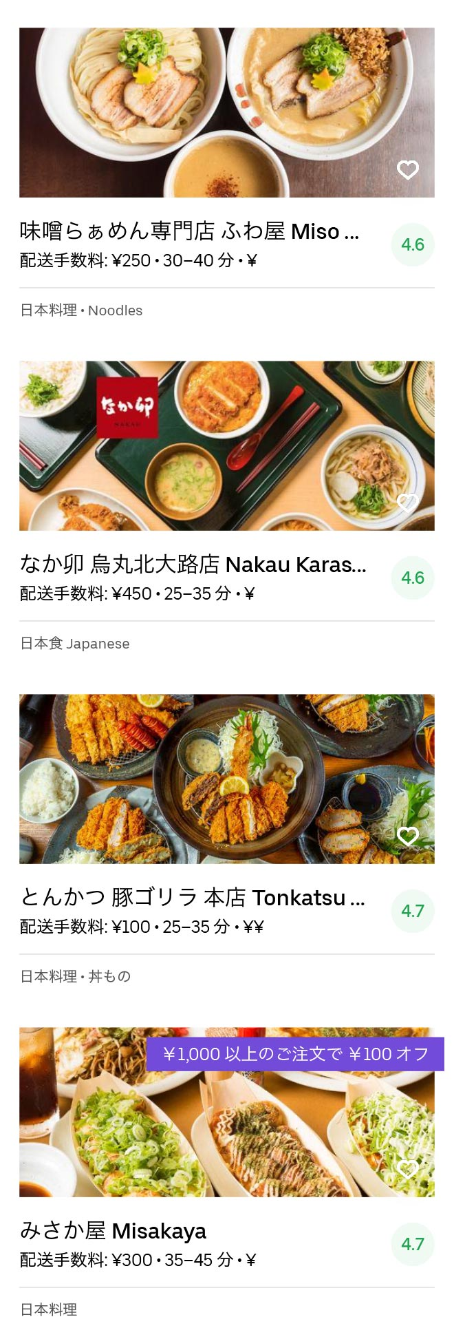 Kyoto hanazono menu 2005 11