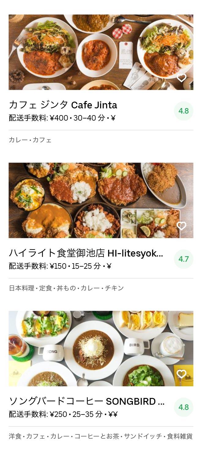 Kyoto hanazono menu 2005 12