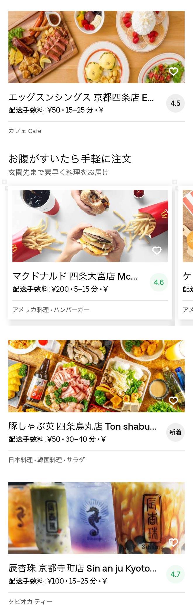 Kyoto karasuma menu 2005 02