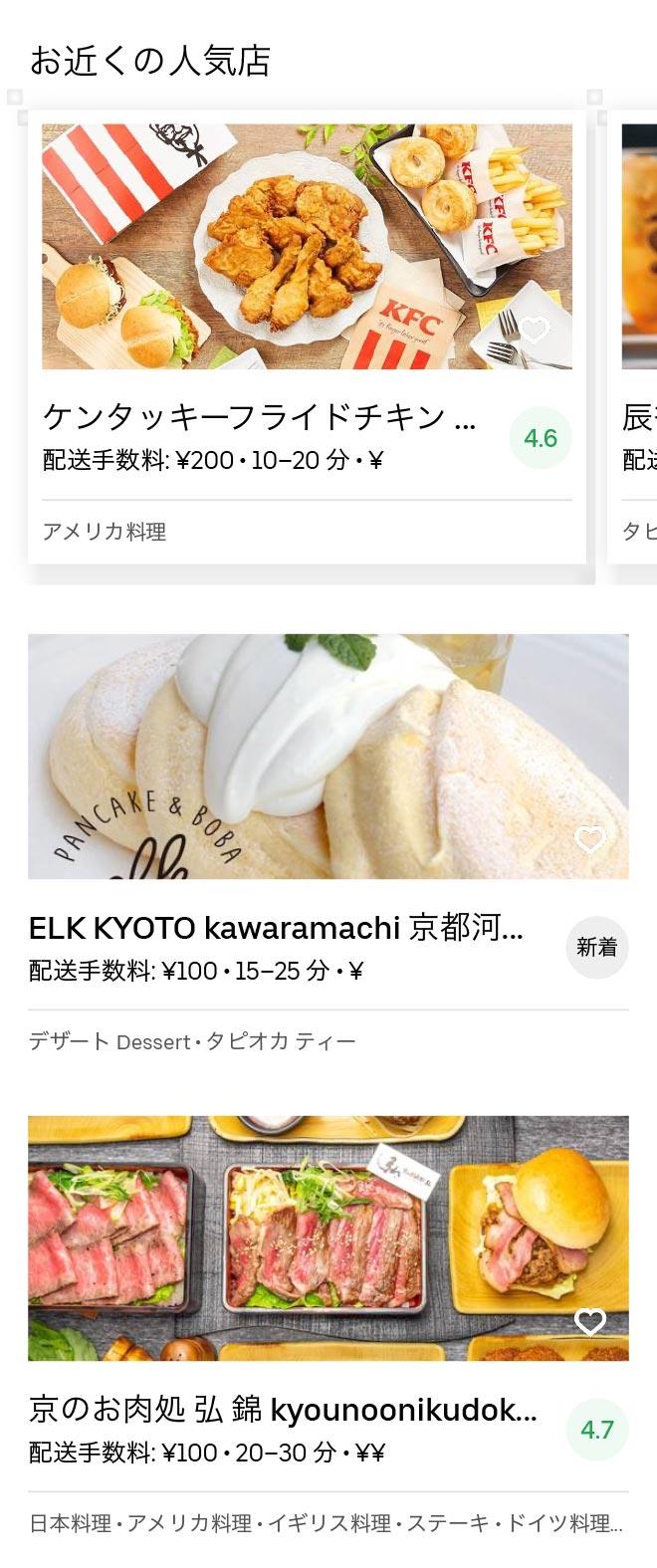 Kyoto karasuma menu 2005 03