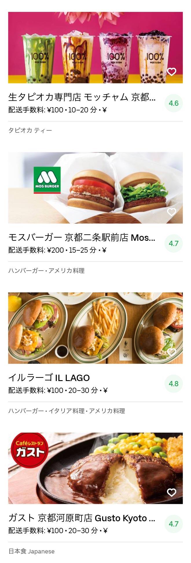 Kyoto karasuma menu 2005 06