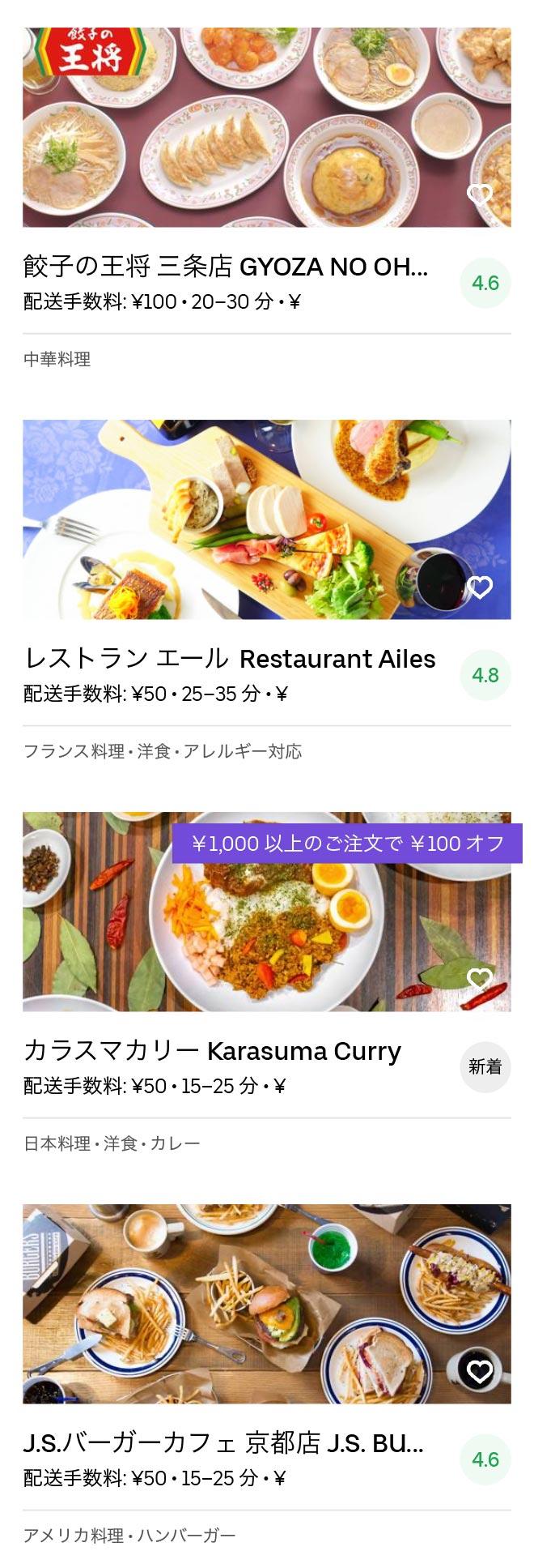 Kyoto karasuma menu 2005 07