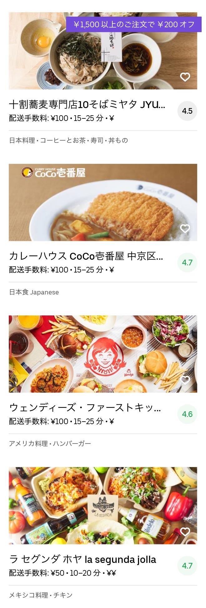 Kyoto karasuma menu 2005 10