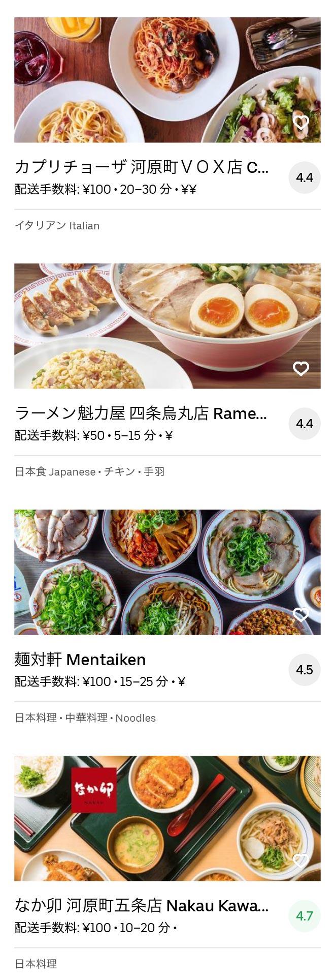 Kyoto karasuma menu 2005 11