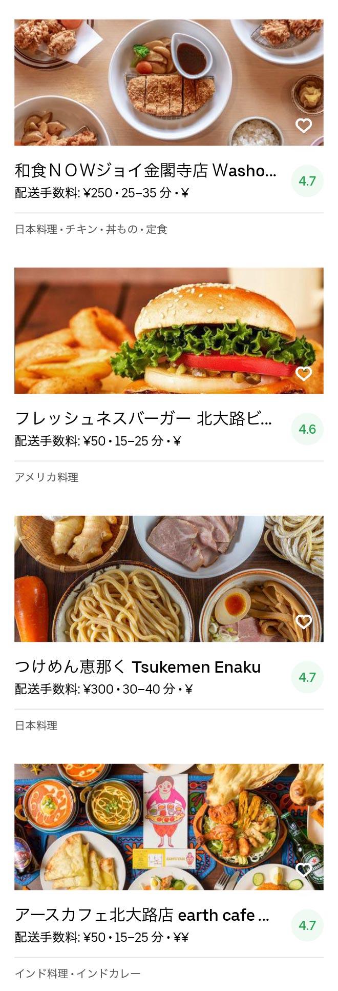 Kyoto kitaoji menu 2005 02