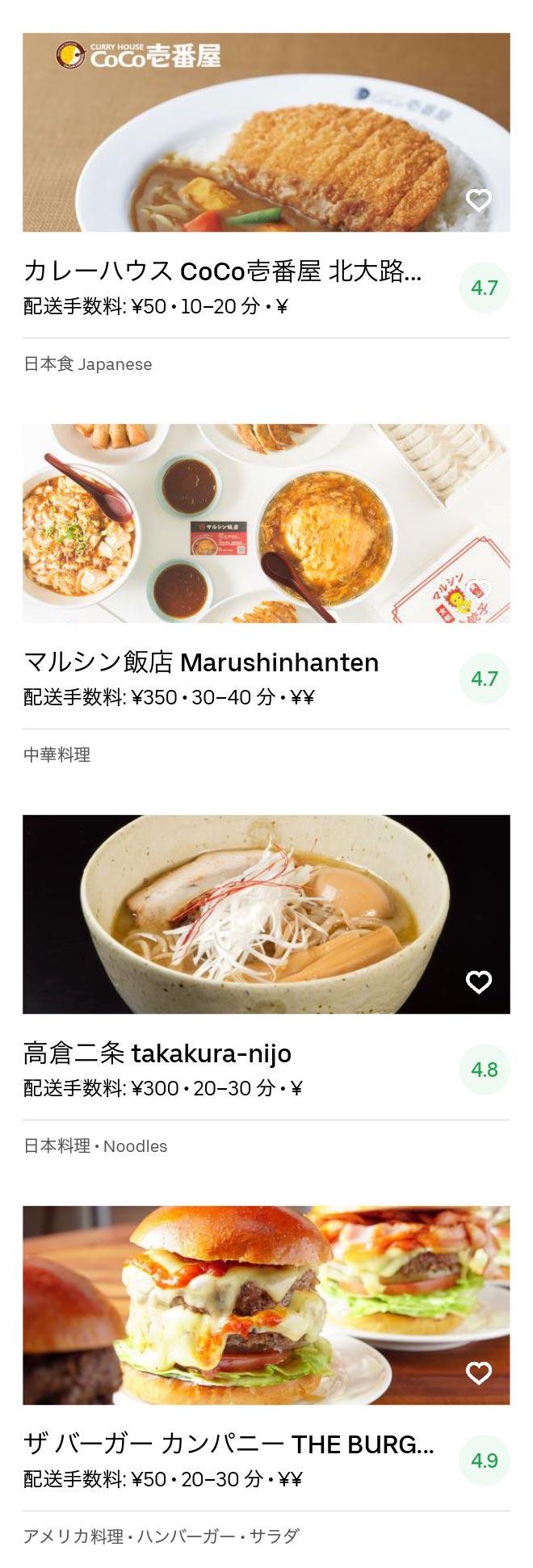 Kyoto kitaoji menu 2005 03
