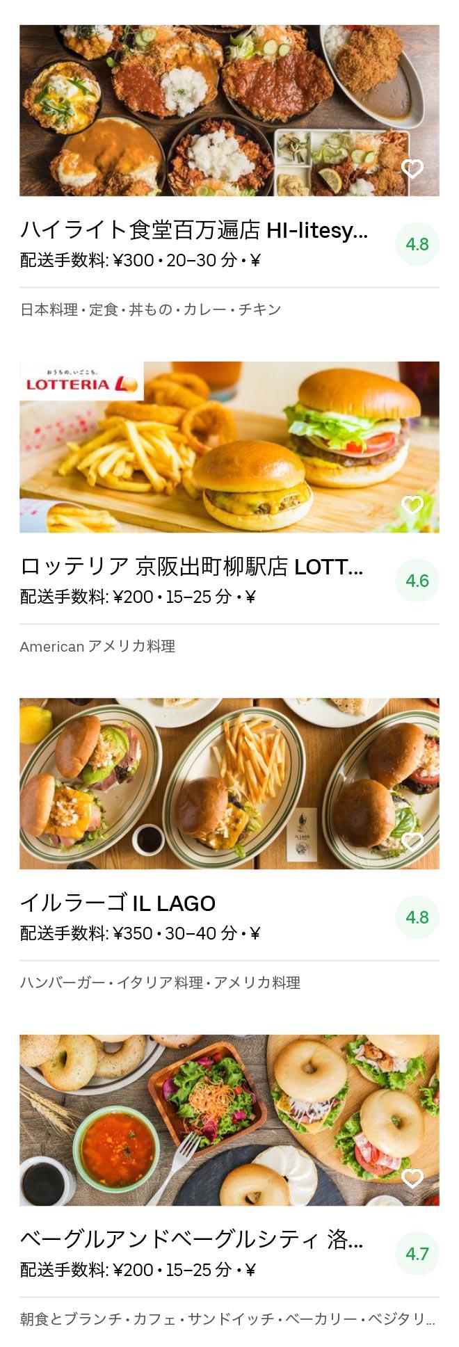Kyoto kitaoji menu 2005 04