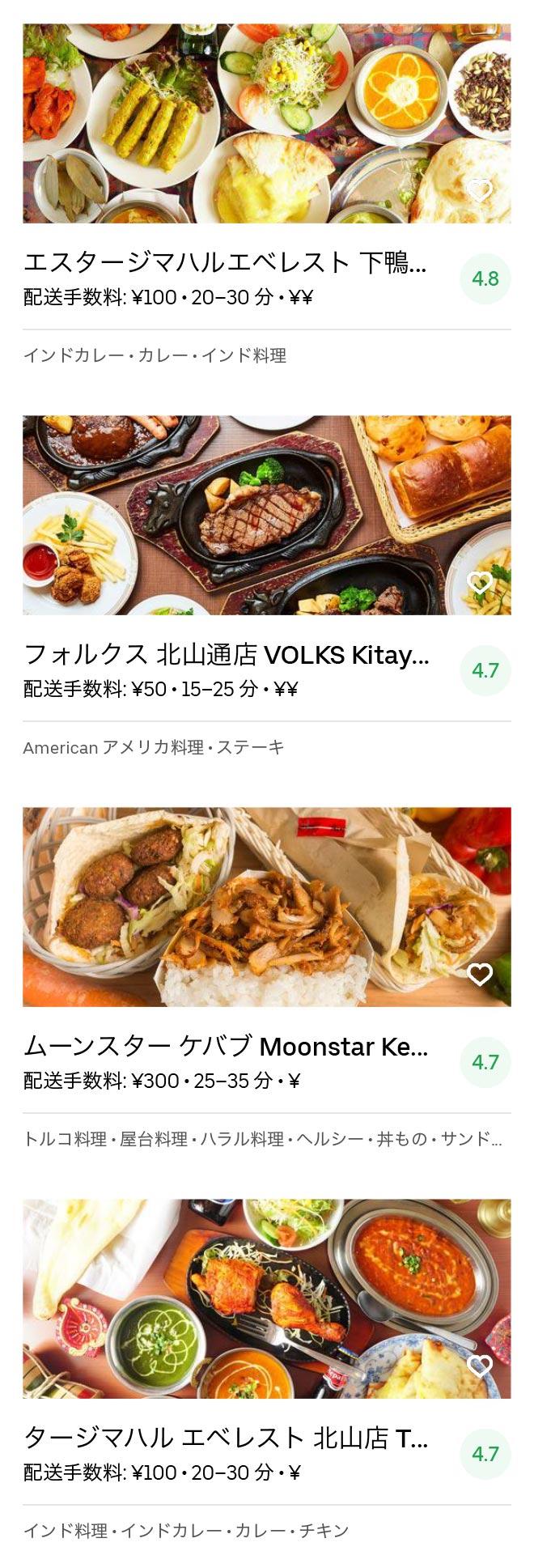 Kyoto kitaoji menu 2005 05