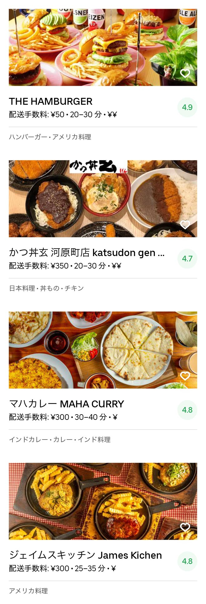 Kyoto kitaoji menu 2005 06