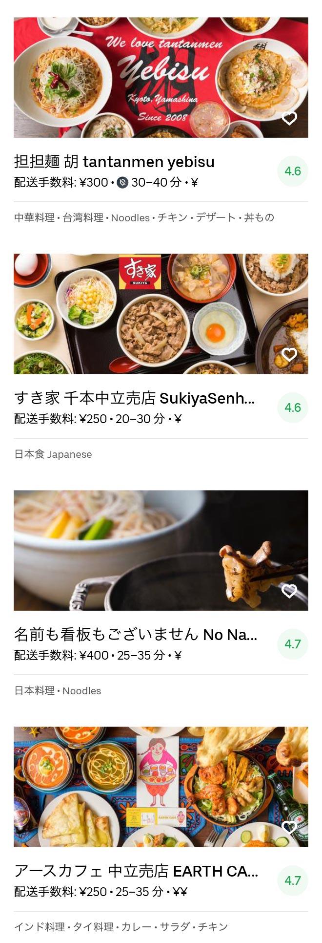Kyoto kitaoji menu 2005 08