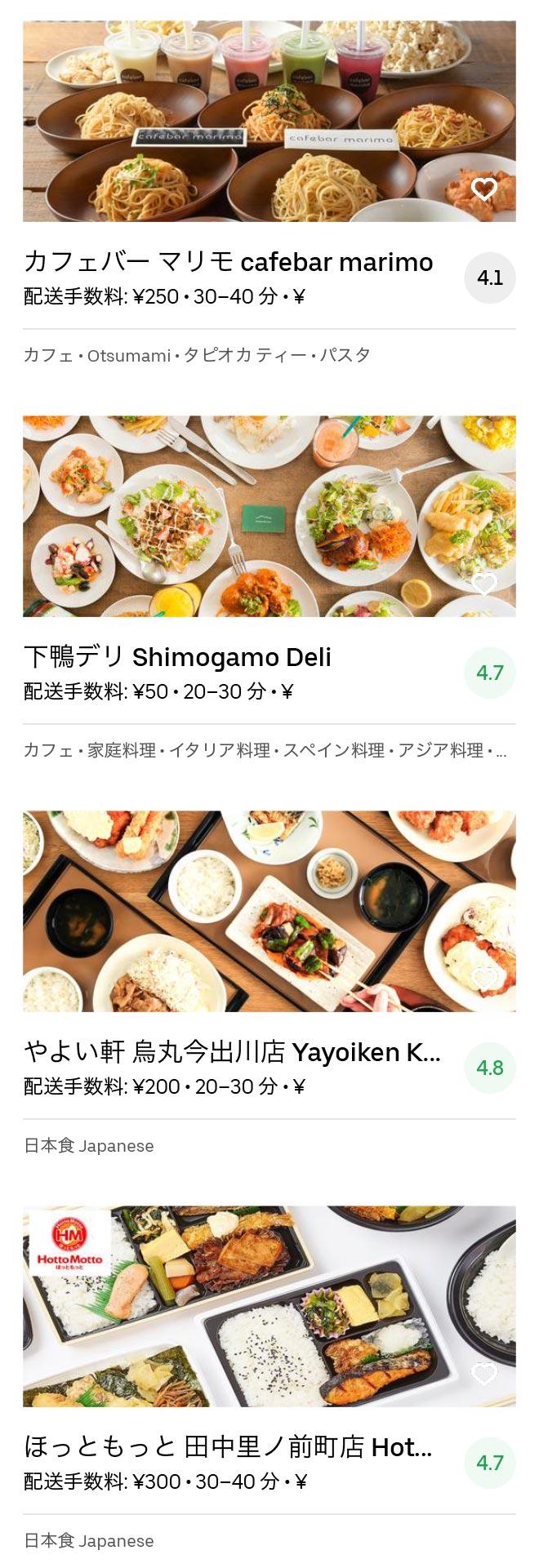 Kyoto kitaoji menu 2005 10