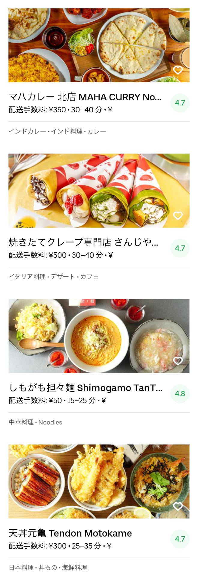Kyoto kitaoji menu 2005 12