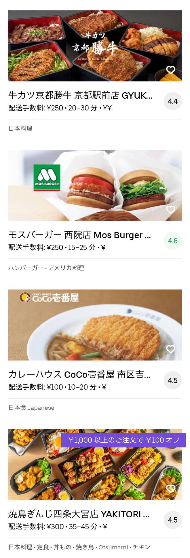 Kyoto nishioji menu 2005 02
