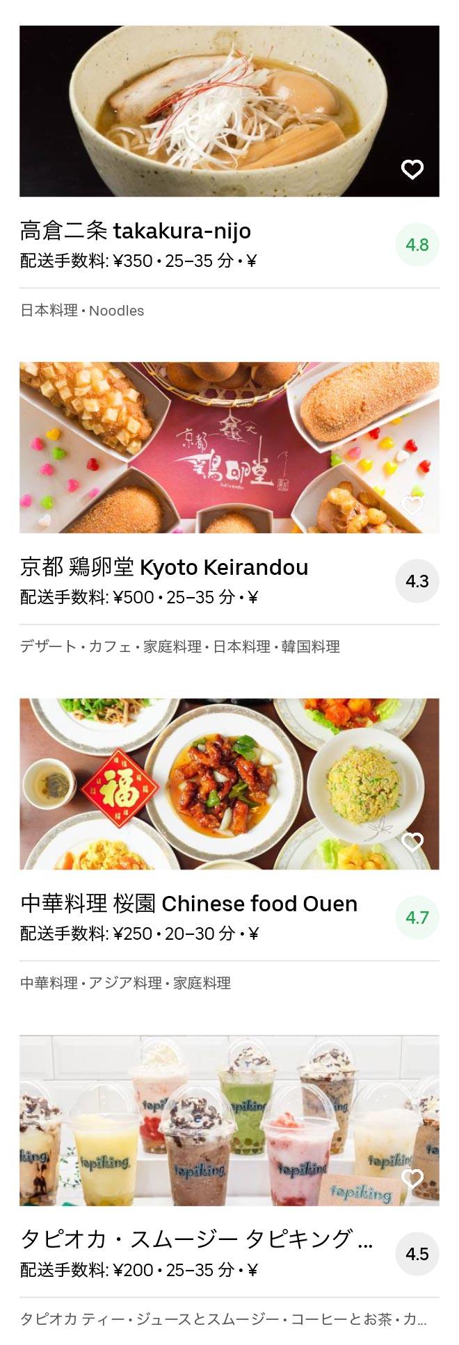 Kyoto nishioji menu 2005 03