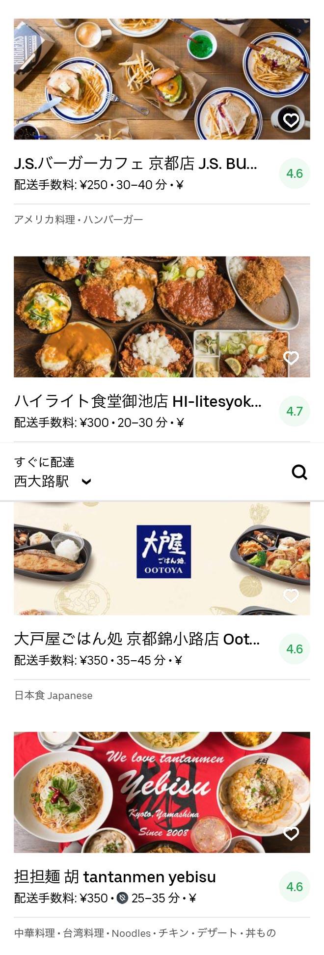 Kyoto nishioji menu 2005 04