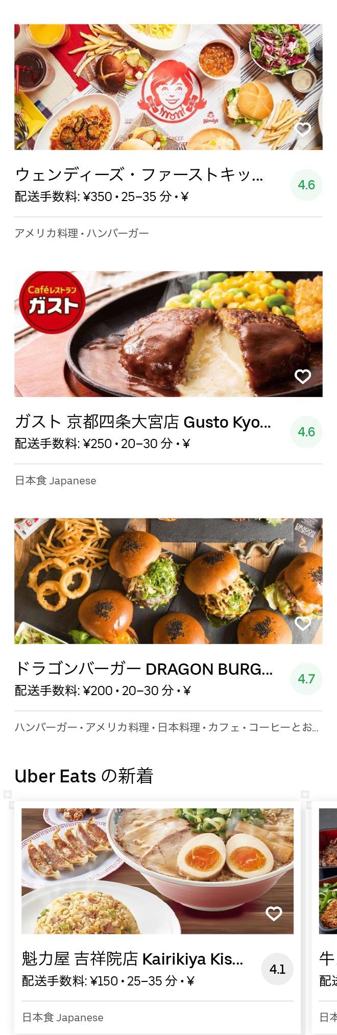 Kyoto nishioji menu 2005 05