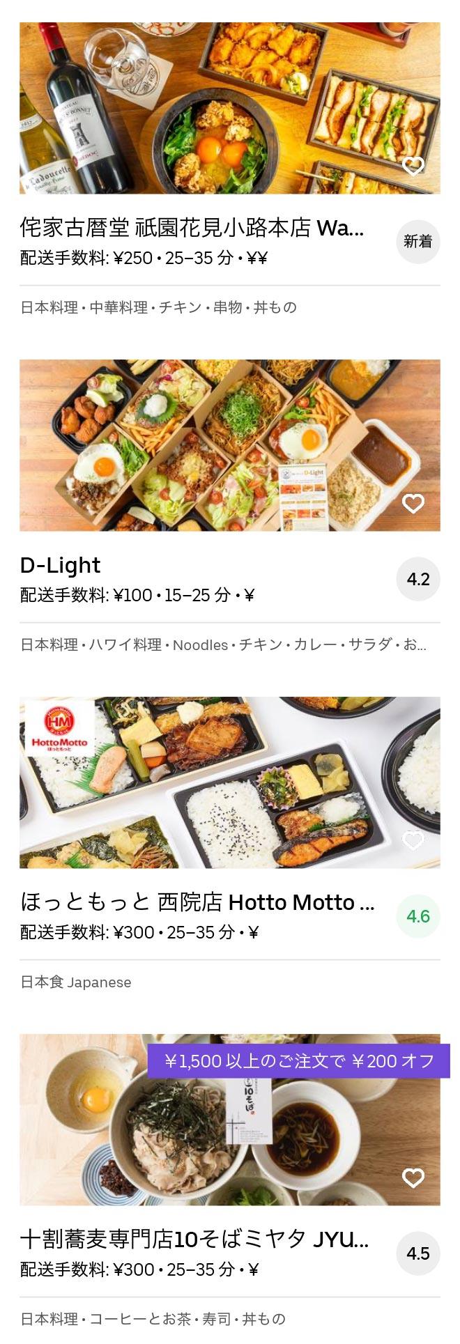 Kyoto nishioji menu 2005 06