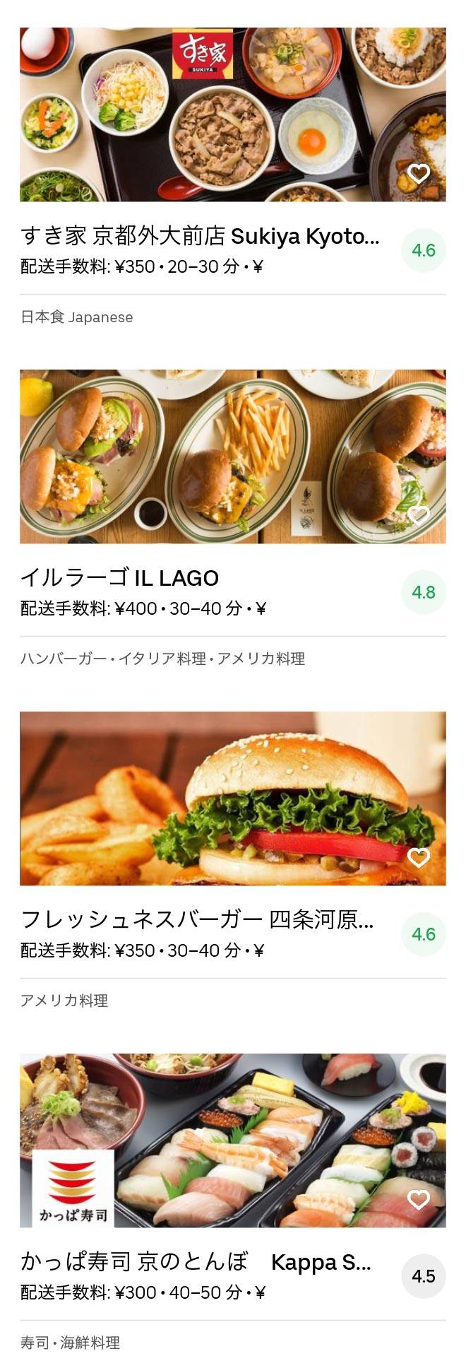 Kyoto nishioji menu 2005 07