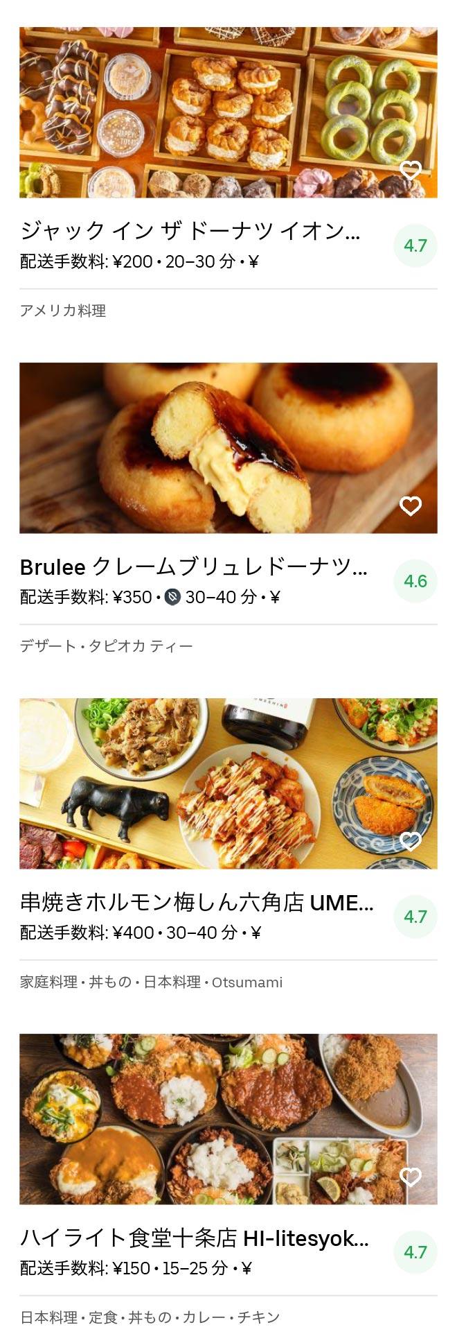 Kyoto nishioji menu 2005 08