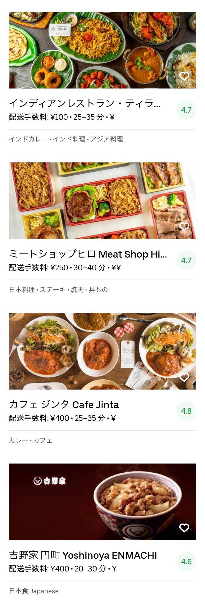 Kyoto nishioji menu 2005 09