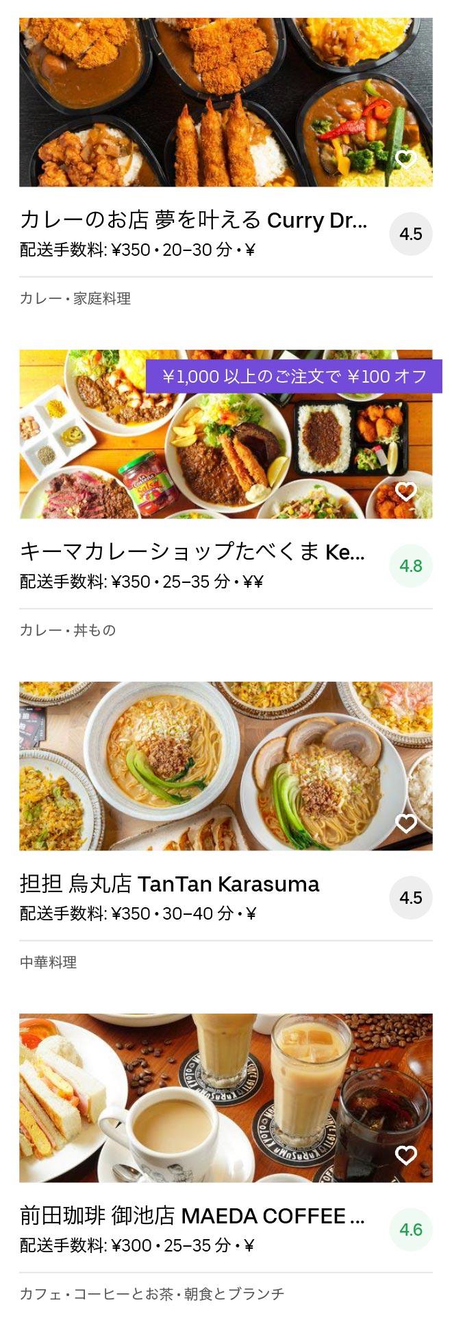 Kyoto nishioji menu 2005 10