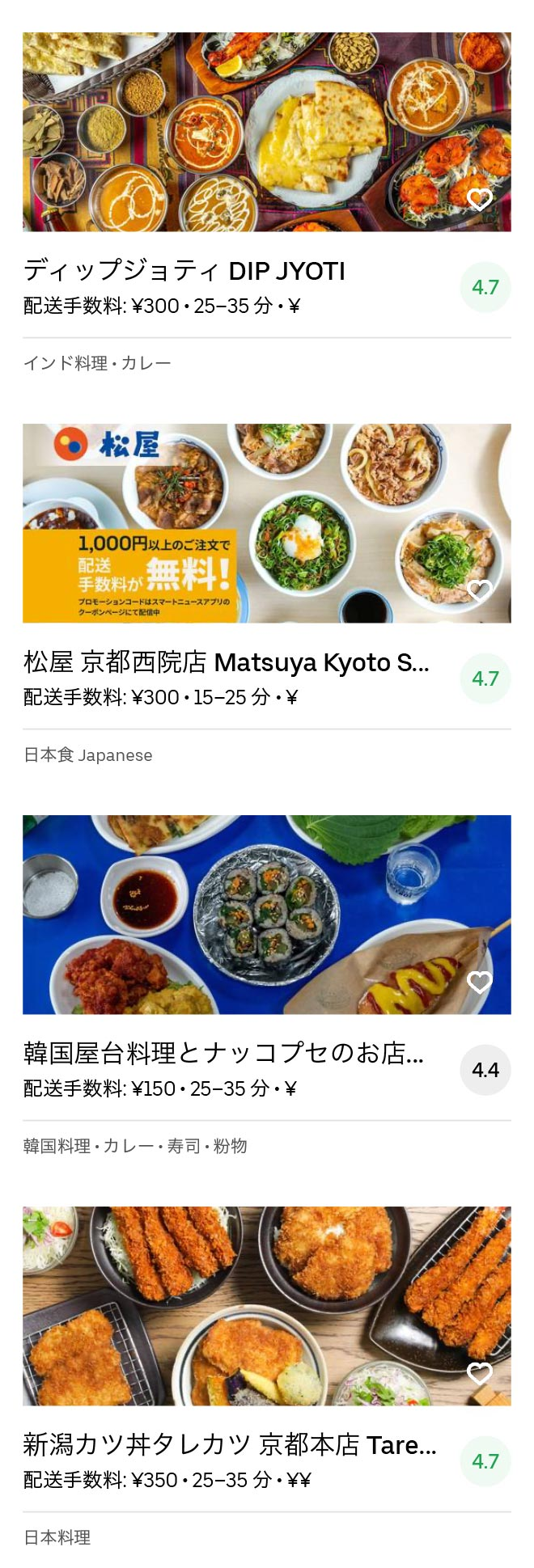 Kyoto nishioji menu 2005 12