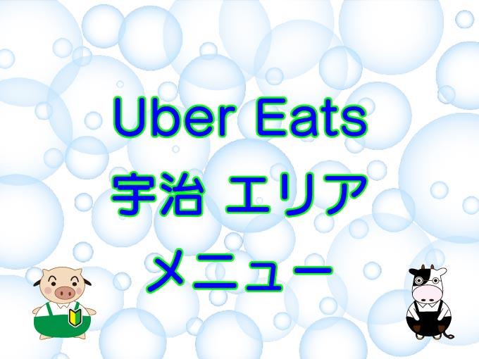 Uber Eats(ウーバーイーツ)宇治エリア・メニューのキャッチ画像