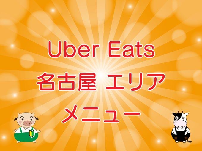 Nagoya aria top image