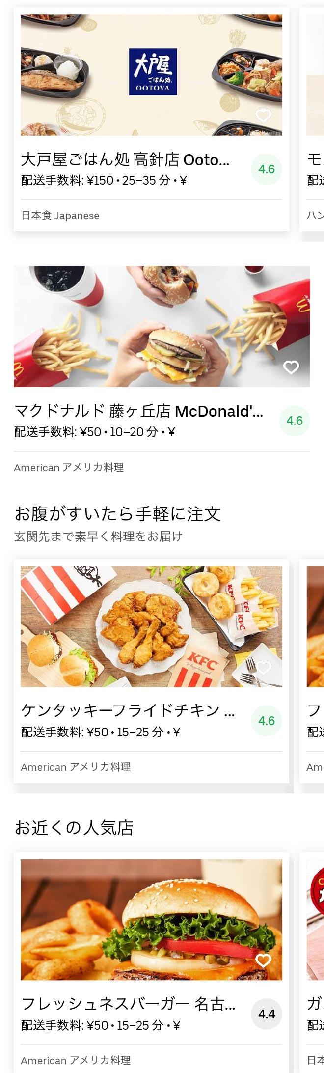 Nagoya fujigaoka menu 2005 01