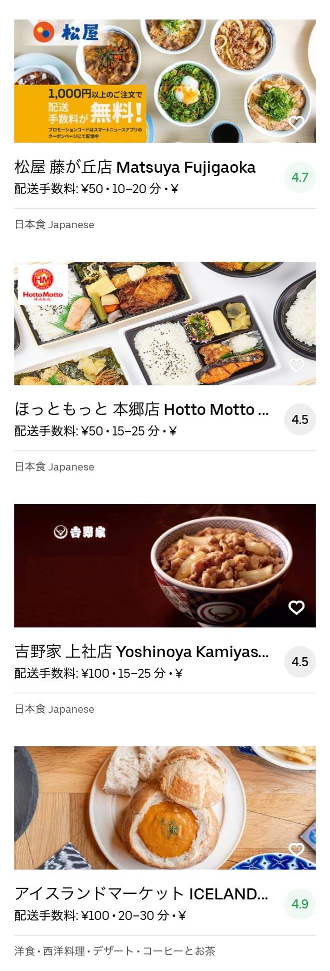 Nagoya fujigaoka menu 2005 02