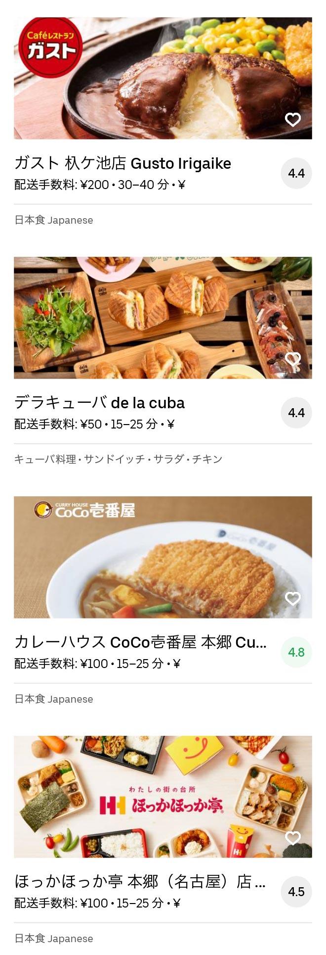 Nagoya fujigaoka menu 2005 03