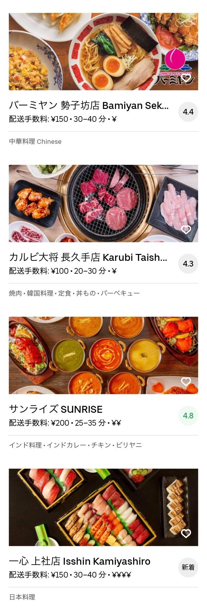 Nagoya fujigaoka menu 2005 04