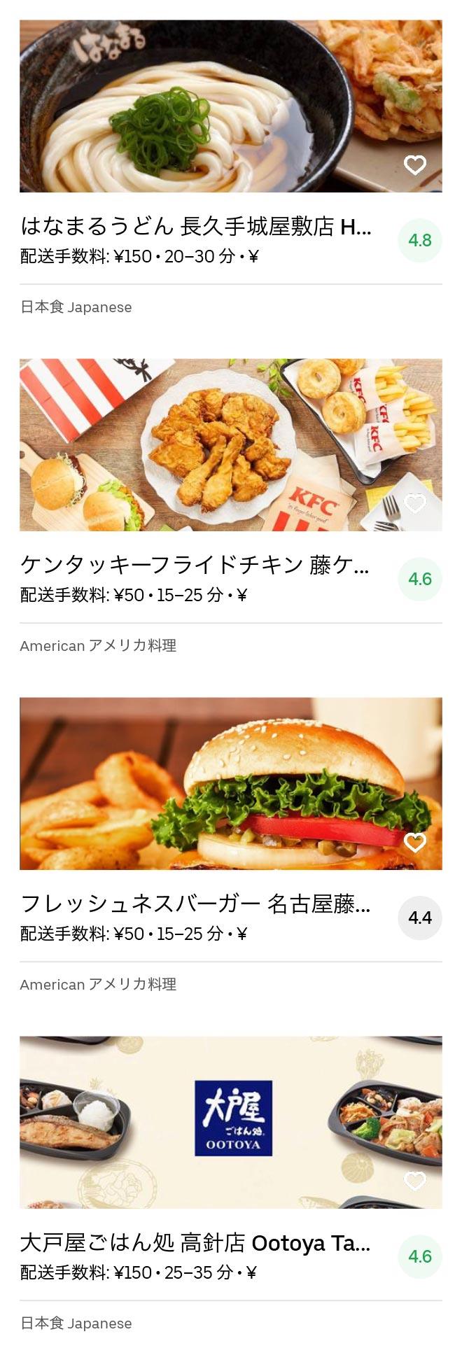 Nagoya fujigaoka menu 2005 06