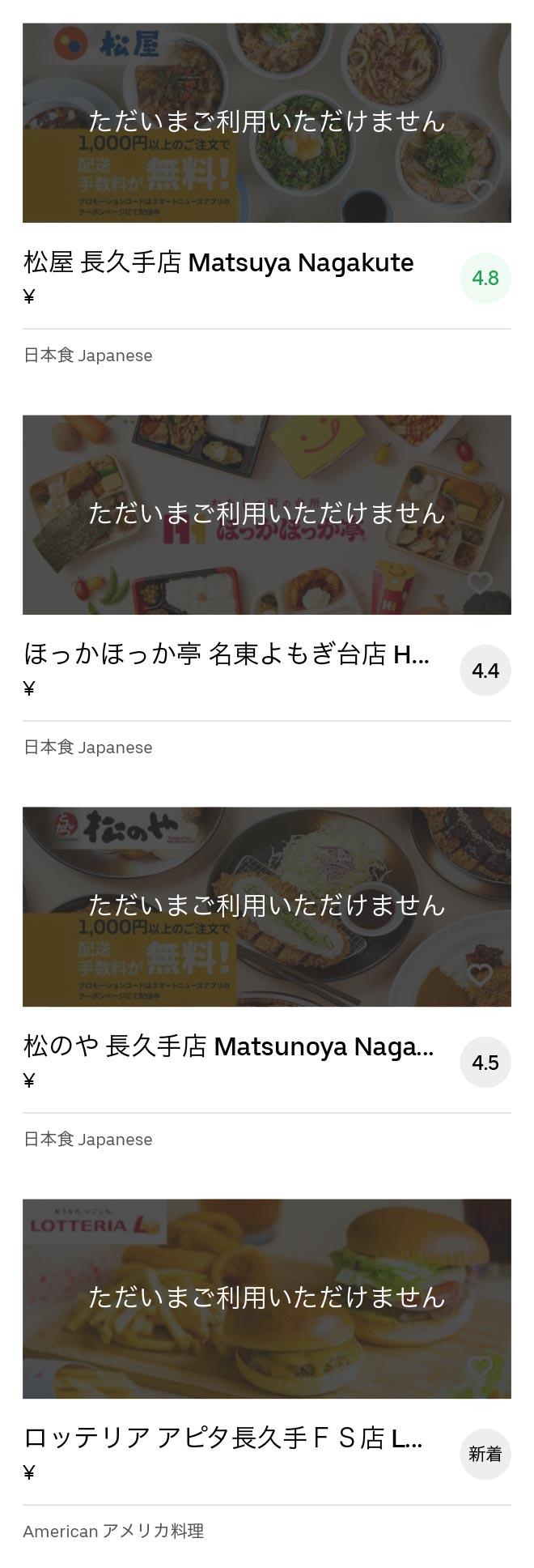 Nagoya fujigaoka menu 2005 07