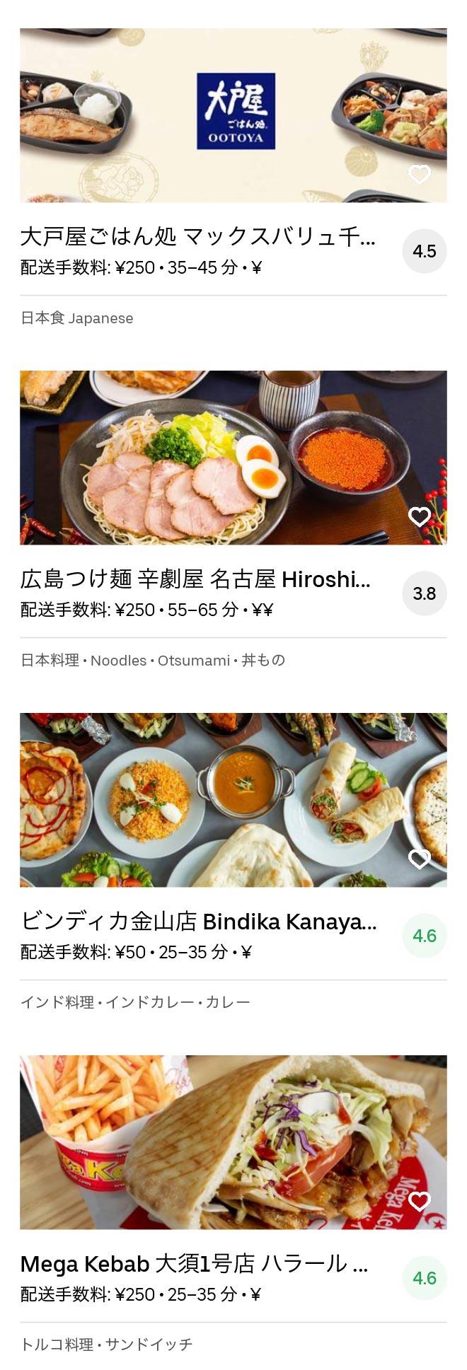 Nagoya jingumae menu 2005 06