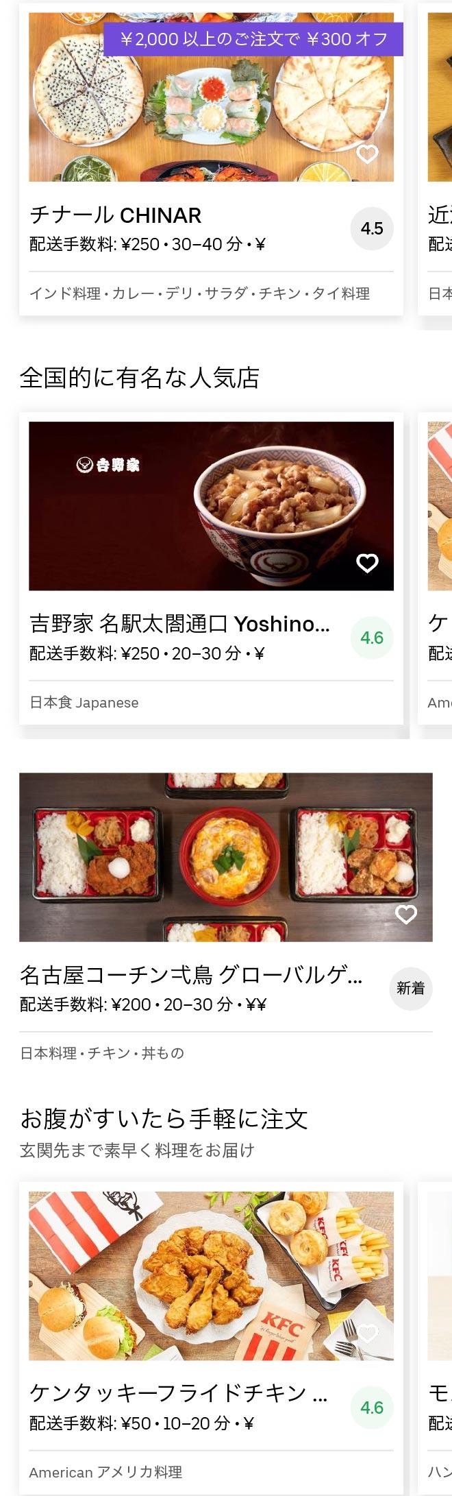 Nagoya nakamura menu 2005 01