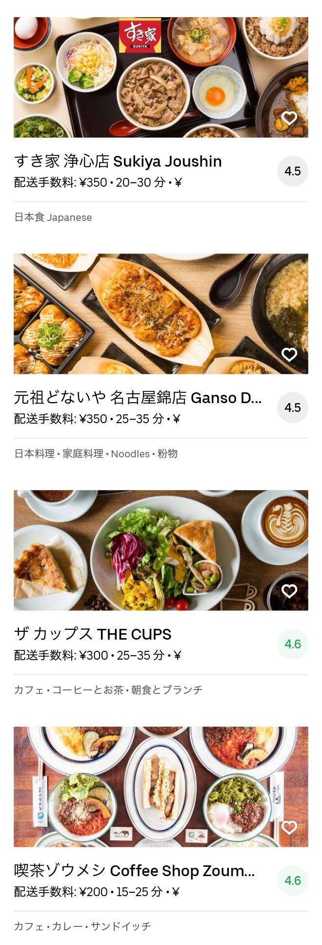 Nagoya nakamura menu 2005 06