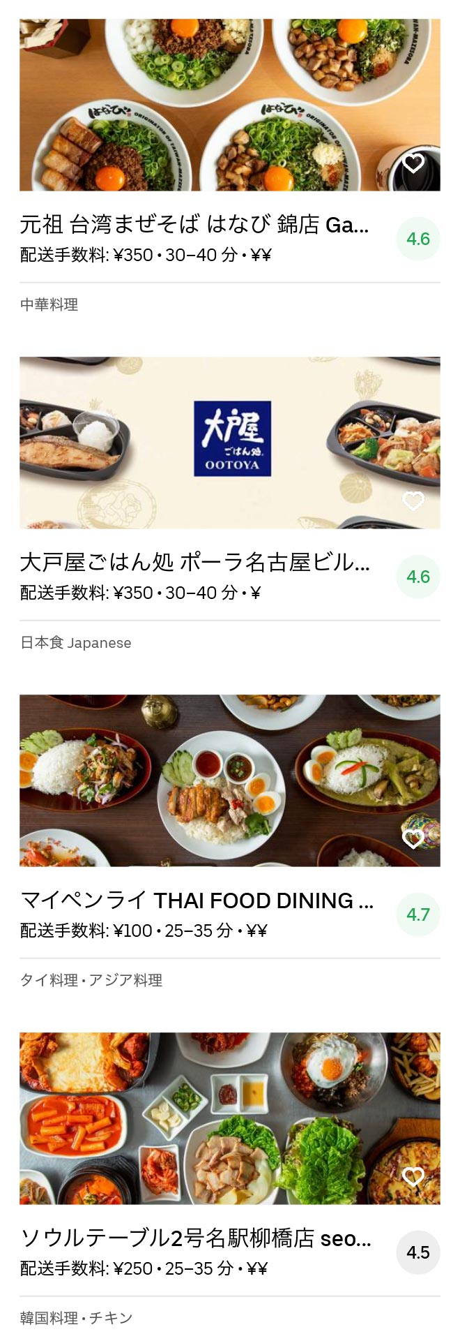 Nagoya nakamura menu 2005 08